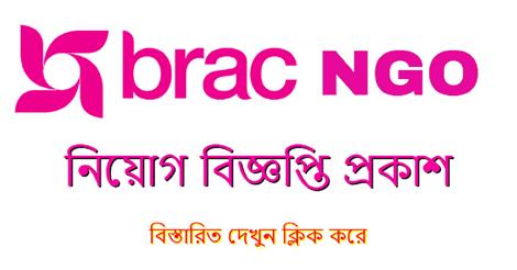 brac job circular-