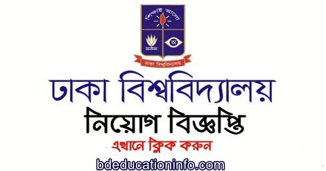 Dhaka University Job Circular-