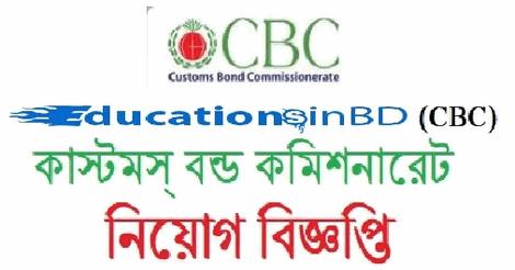 cbc job circular