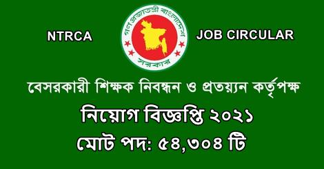 ntrca job circular-