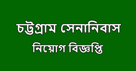 Chittagong Cantonment Job circular
