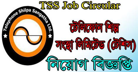 tss job circular